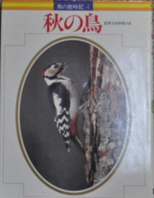 鳥の歳時記 (4)