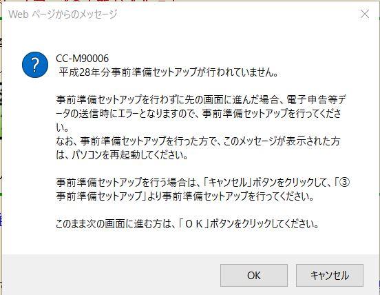 e-Tax-002.JPG