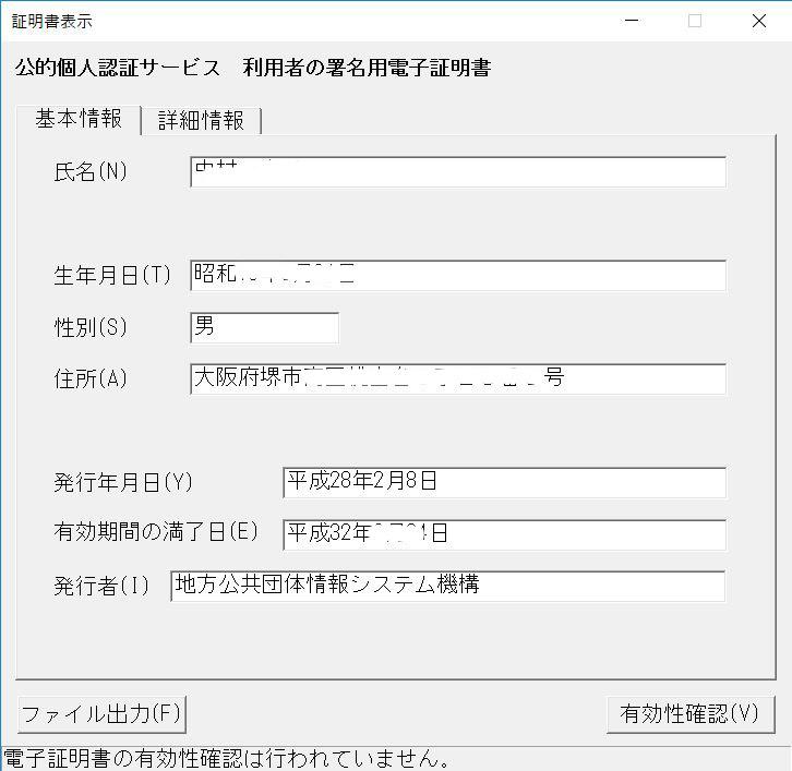 e-Tax-005.JPG