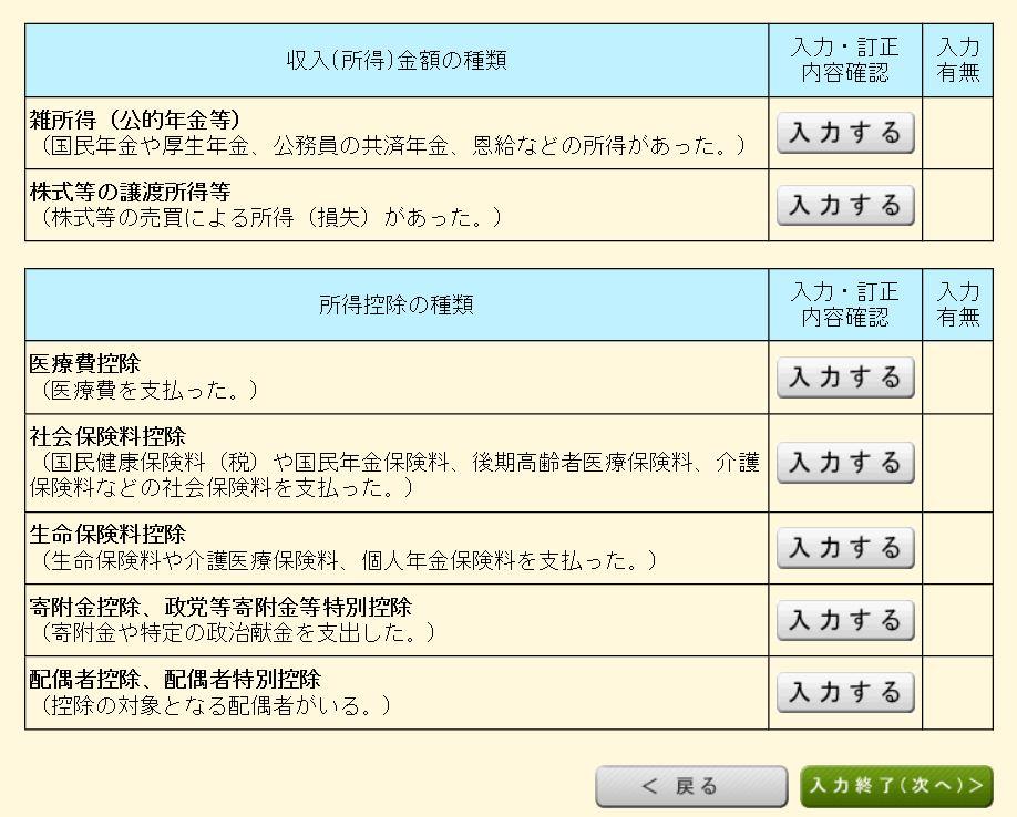 e-Tax-006.JPG