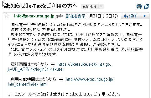 e-Tax_mail2.JPG