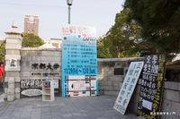 京大吉田学舎正門;クリックすると大きな写真になります。