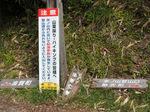 横行林道終着点での標識;クリックすると大きな写真になります