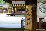 河合神社入り口;クリックすると大きな写真になります。