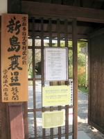新島旧邸への門