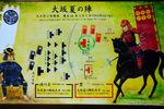 大阪夏の陣説明看板:茶臼山;クリックすると大きな写真になります。