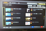NHK オンデマンド画面 ジャンル紀行画面;クリックすると大きな写真になります