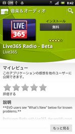 Live365 Radio- Beta アプリ;クリックすると大きな写真になります