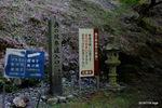 奥の院への登り口:石龕寺(丹波);クリックすると大きな写真になります。