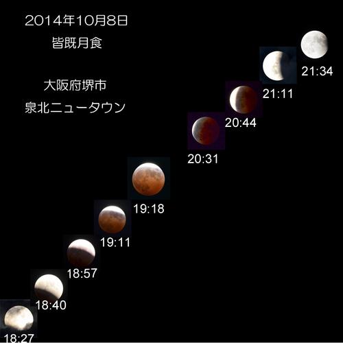eclipse-D7000-2.jpg