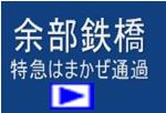 余部鉄橋_2.jpg