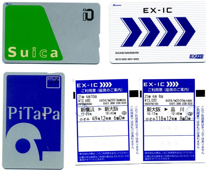 EX-ICカードを本人以外の身内が使用するとどうな …