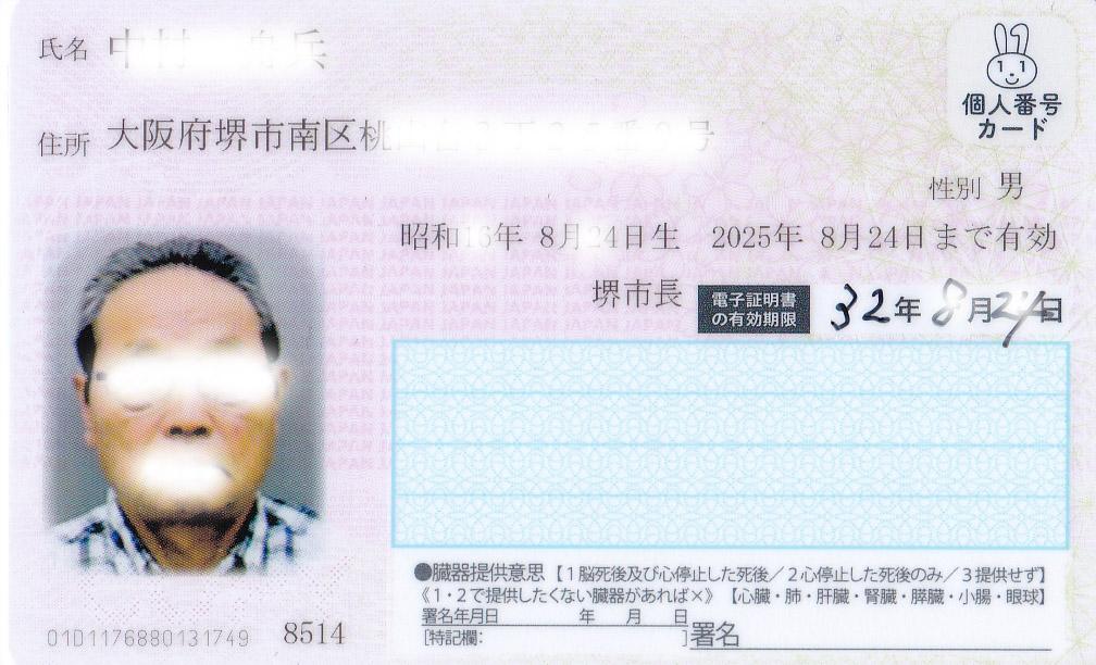 個人番号カードcopyF.jpg