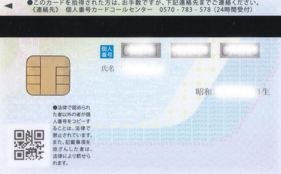 個人番号カードcopyR.jpg