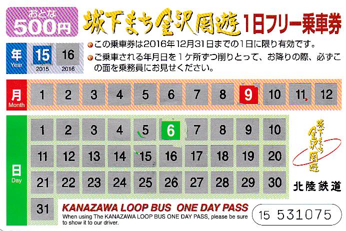 Kanazawa-bus.jpg