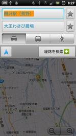 経路検索画面;クリックすると大きな写真になります