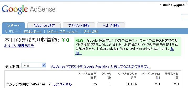 Adsence_02.JPG
