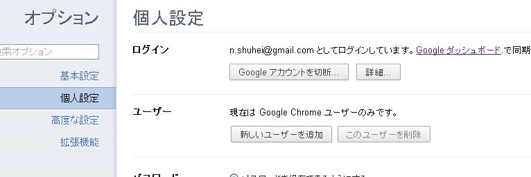 Chrome-option.JPG