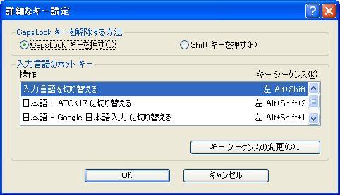 GoogleIME_02.JPG