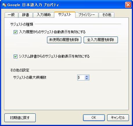GoogleIME_04.JPG