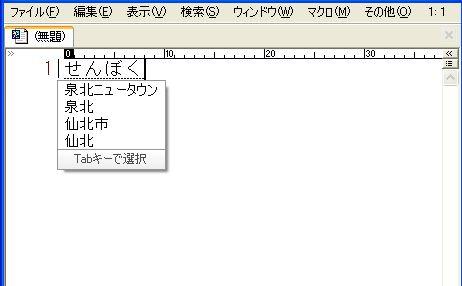 GoogleIME_05.JPG