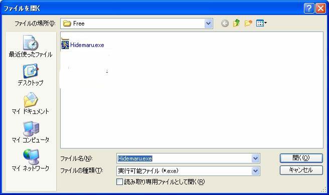 Hidemaru_2.JPG