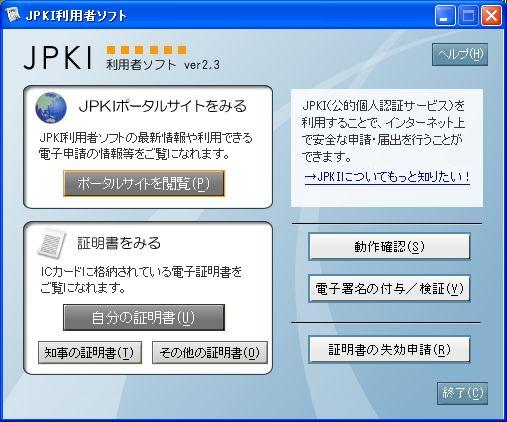 JPKI_1.JPG