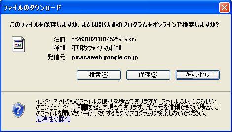 Picasa_webalbum_5.JPG
