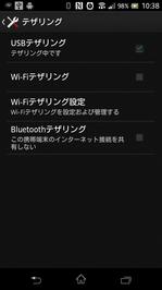 USBtethe-06;クリックすると大きな写真になります。