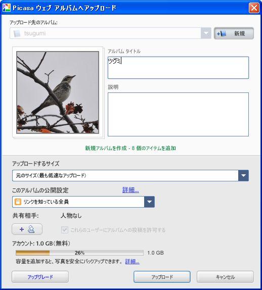 birdsplot_06.JPG