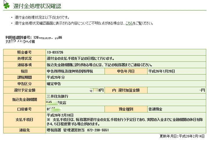 e-Tax-01.jpg