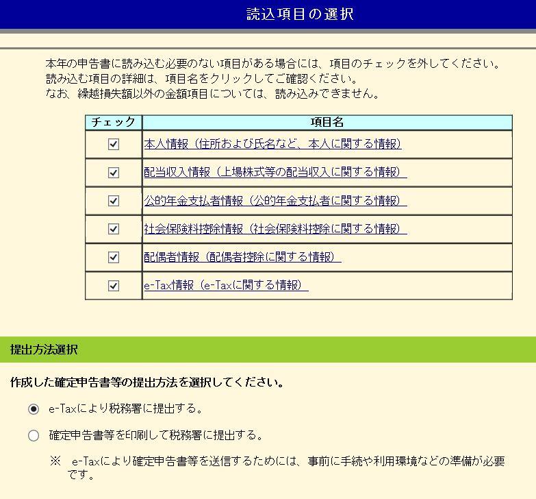 e-Tax-10.JPG