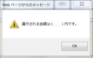 e-Tax-14.JPG