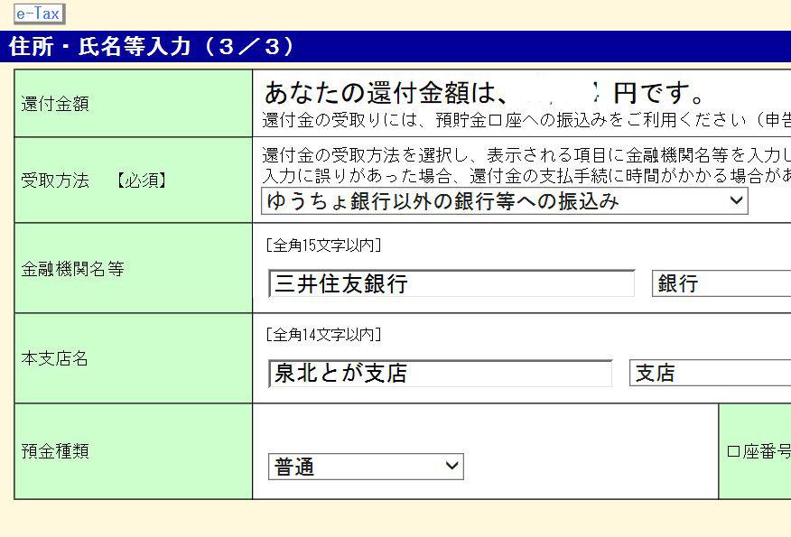e-Tax-17.JPG