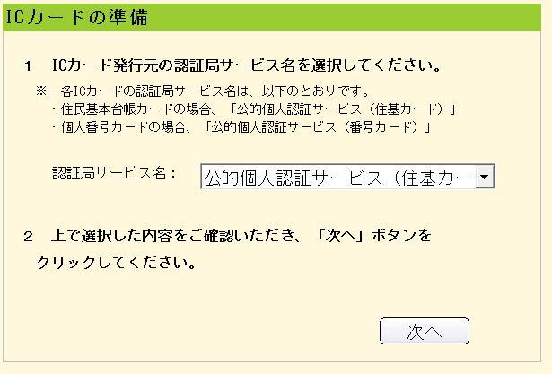 e-Tax-18.JPG