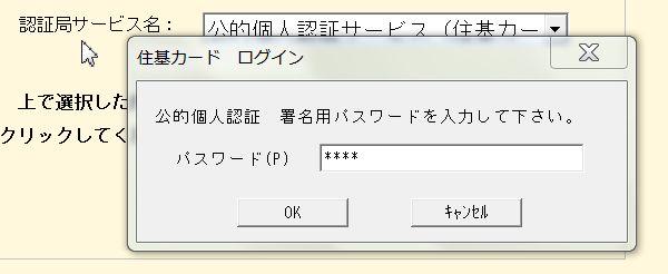 e-Tax-19.JPG