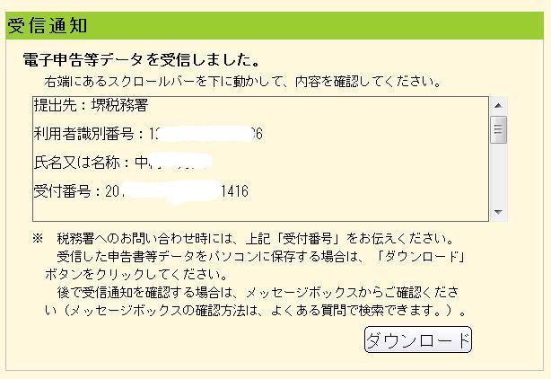 e-Tax-22.JPG