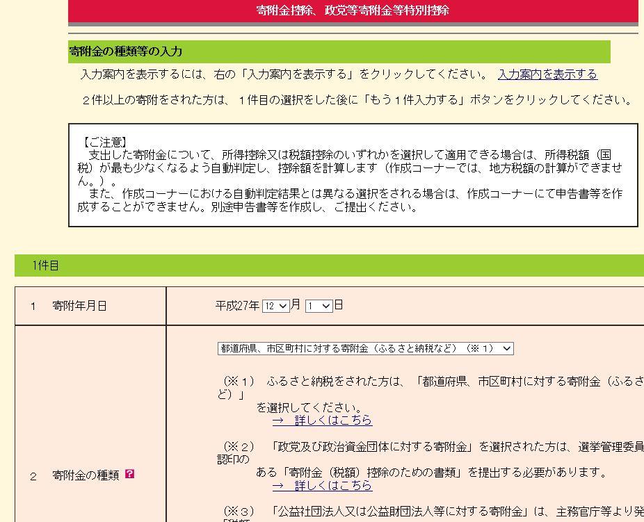 e-Tax-32.JPG
