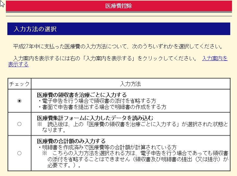 e-Tax-33.JPG