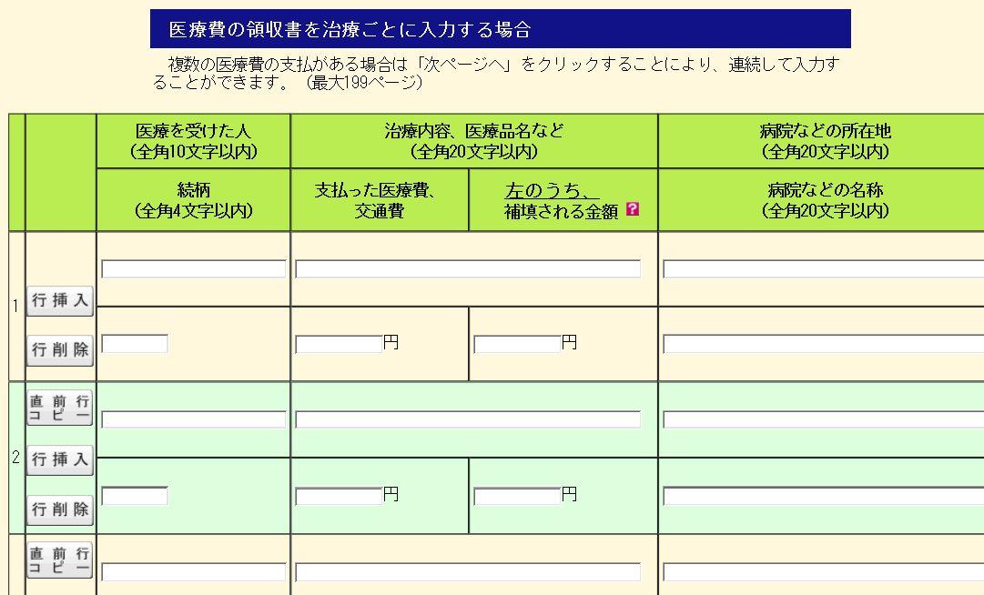 e-Tax-34.JPG