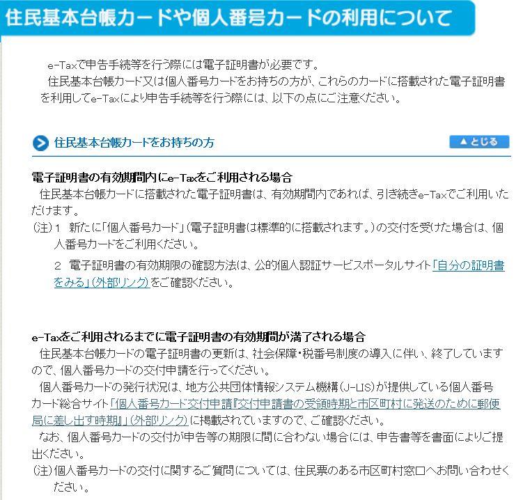 e-Tax-51.JPG