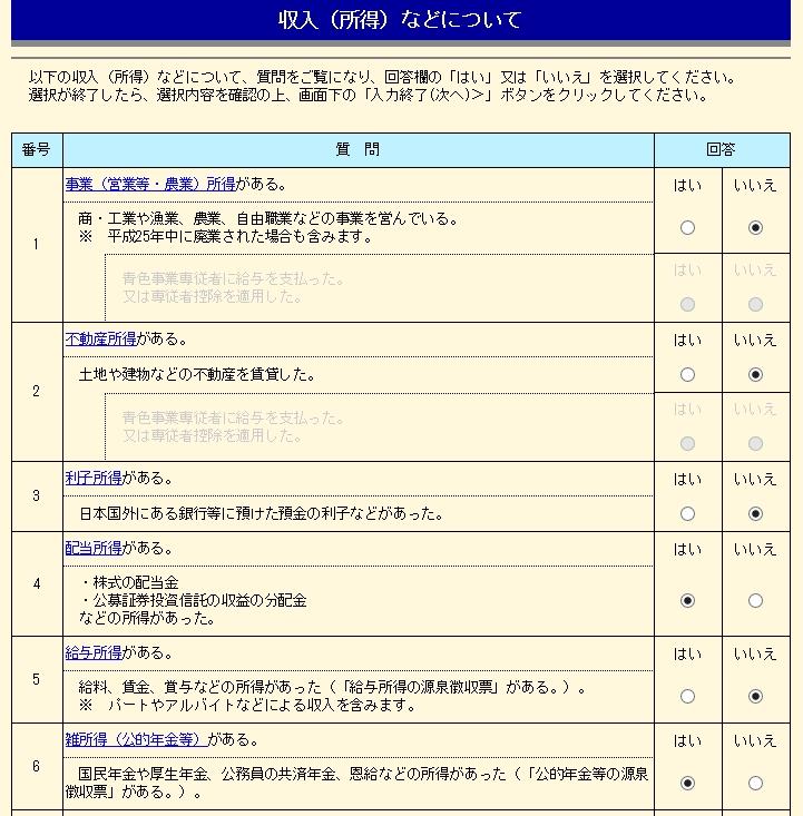 e-Tax2014-01.JPG