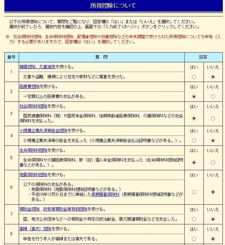e-Tax2014-03.JPG
