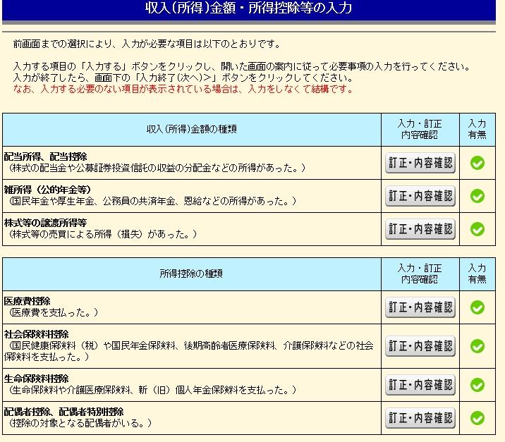e-Tax2014-1.JPG