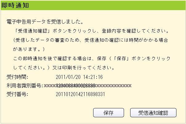 e-Tax_01.jpg