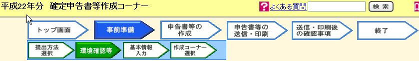 e-Tax_02.JPG