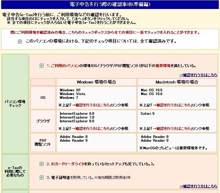 e-Tax_03.JPG