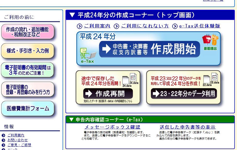 e-tax_102.JPG