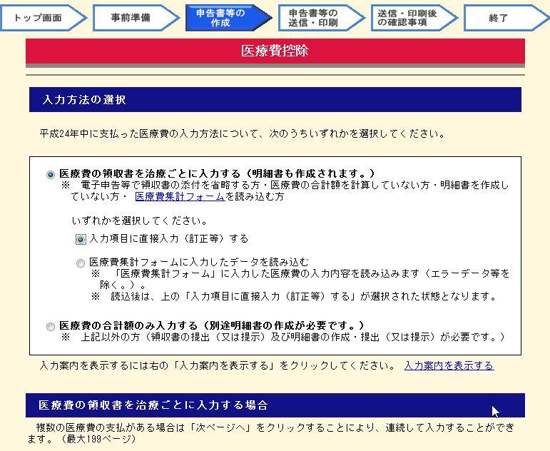 e-tax_103.JPG