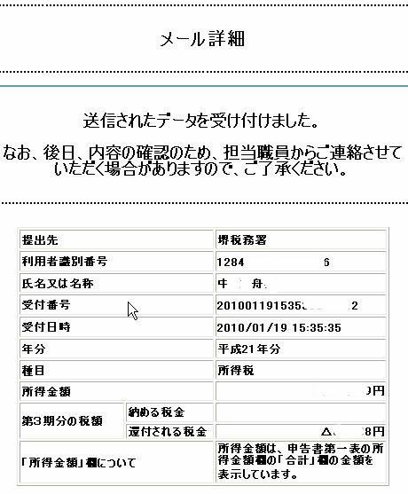 eTax_21_17.JPG
